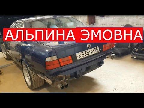 БМВ е34 / АНТИКОР-ОБРАБОТКА  Скрытых Полостей / Альпина Эмовна /