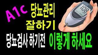 당뇨관리잘하기: 당뇨검사하기전에 이거 하세요