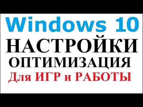 Оптимизация Windows 10 настройки
