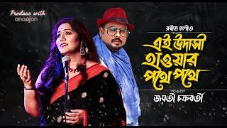 Ei Udasi Haoar Pathe Pathe - Jayati Chakraborty | Ananjan Chakraborty | Rabindra Sangeet