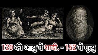 देखिये दुनिया की आँखों में कैसे धुल झोंखा गया Mystery and Science Behind 150 Years Old Man