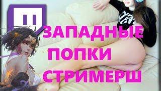 СЕКСУАЛЬНЫЕ ПОПКИ  TWITCH 18+ HOT