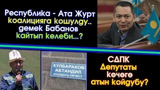 Сайтка Саякат-19.04.18 | Кечки Саясий ушак-имиштер топтому | Саясатка Саякат
