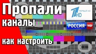 Не показывают каналы Первый HD и Россия HD. Настройка каналов.