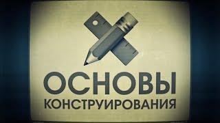 Лекция 2.2.1 | Механическая передача | Сергей Филиппов | Лекториум