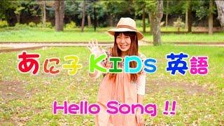 Hello Song !! あに子のKIDS子供のための歌とアクティビティ。英語の童...