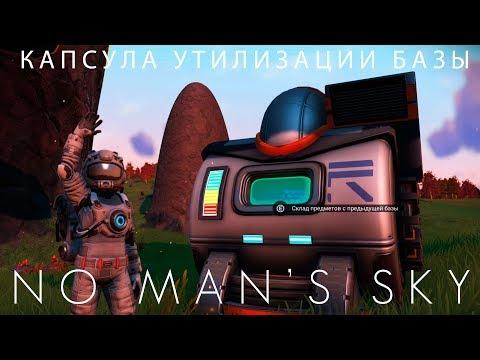 🚀No Man's Sky: Капсула утилизации базы