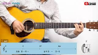 작은 새-Little bird/어니언스/Old K-POP/좋은악보/이성식 기타교실/통기타 강좌