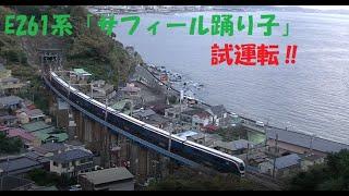 JR東日本E261系「サフィール踊り子」新型車両 試運転