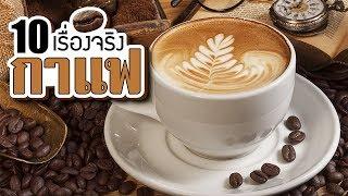 10 เรื่องจริงของ กาแฟ (Coffee) ที่คุณอาจไม่เคยรู้ ~ LUPAS