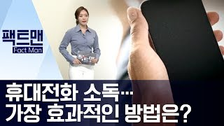 [팩트맨]휴대전화 소독…가장 효과적인 방법은? | 뉴스…