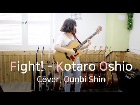 Fight - Kotaro Oshio (Cover. Ounbi Shin)