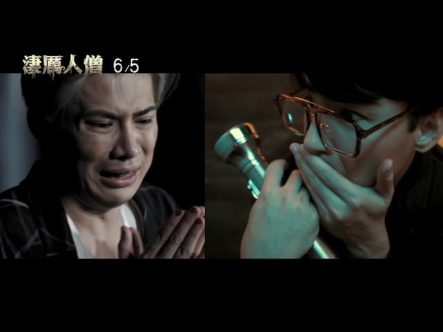 威視電影【淒厲人僧】詛咒預告(06.05 人僧好苦喔)