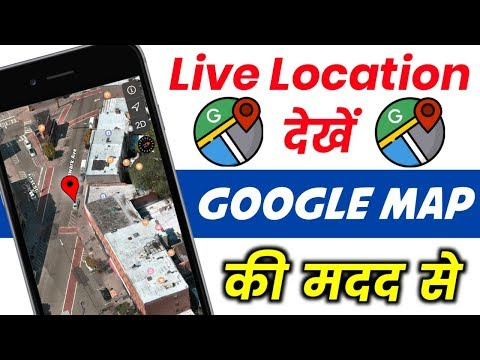 Track Live Location With Google Maps - How To trace Live Location | Kisi Ki Location Kaise Pata Kare