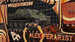 Jagdpanther - покраска ходовой части [2]