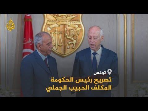 ???? تصريح رئيس الحكومة التونسية المكلف عقب أدائه اليمين الدستورية أمام الرئيس قيس سعيّد  - نشر قبل 3 ساعة