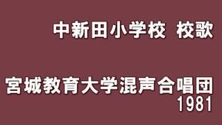 宮城教育大学混声合唱団 学校訪問 1981   01 中新田小学校 校歌