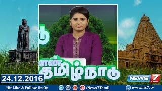 En Tamil Nadu News 24-12-2016 – News7 Tamil News