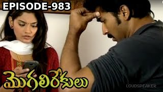Episode 983 | 13-11-2019 | MogaliRekulu Telugu Daily Serial | Srikanth Entertainments | Loud Speaker