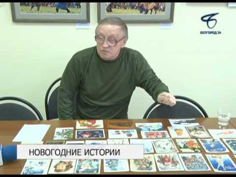 Акция для владельцев старых открыток и фото скоро завершится в Белгороде