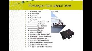 Морские команды и выражения на английском и русском