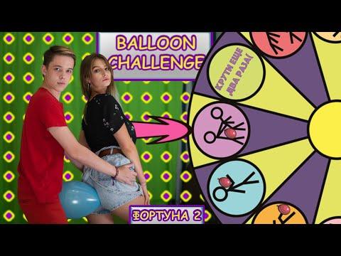 BALLON CHALLENGE 9 || КОЛЕСО ФОРТУНЫ 2 || ЧЕЛЛЕНДЖ ЛОПНИ ШАРИК || ZAGREBUSHKA
