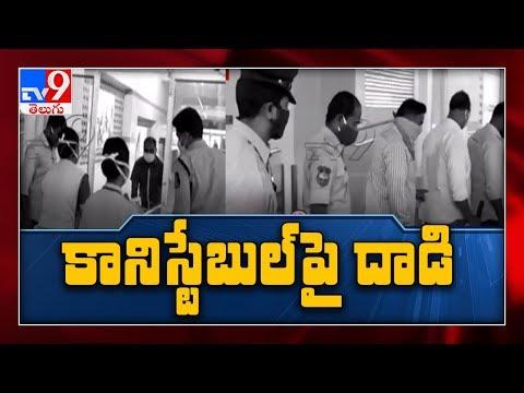 Strangers attack police constable in Chandrayangutta - TV9