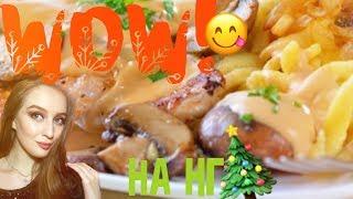 САМАЯ ВКУСНАЯ В МИРЕ Свинина! C картошкой, луком и грибами в рукаве