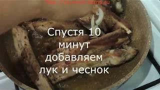 Свиные ребрышки жареные на сковороде с луком и чесноком