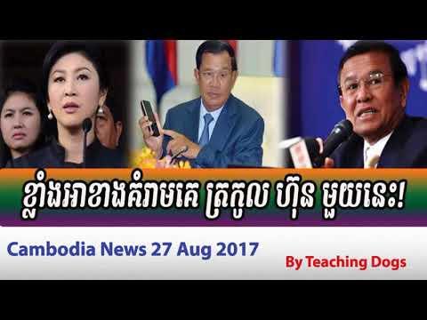 Cambodia News Today RFI Radio France International Khmer Morning Saturday 08/27/2017