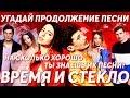 Угадай продолжение песни группы Время и Стекло На сколько хорошо ты знаешь их песни GTS mp3
