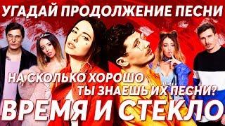 Угадай продолжение песни группы Время и Стекло. Насколько хорошо ты знаешь их песни? | GTS