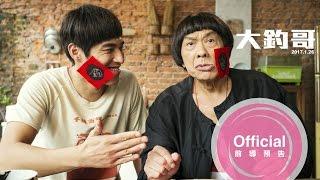 電影【大釣哥】 前導預告Teaser HD-2017.1.26至尊賀歲‧一帖見笑