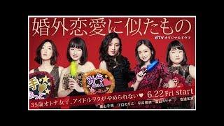 栗山ちあき、安達由美、平井リオなど35歳のアイドルオタクが行われます.