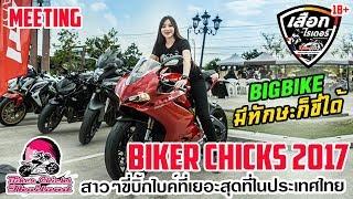 Meeting  | BCT2017 ผู้หญิงขี่ Bigbike ที่เยอะที่สุดในไทย ผู้หญิงก็ซิ่งได้ | เสือกไรเดอร์