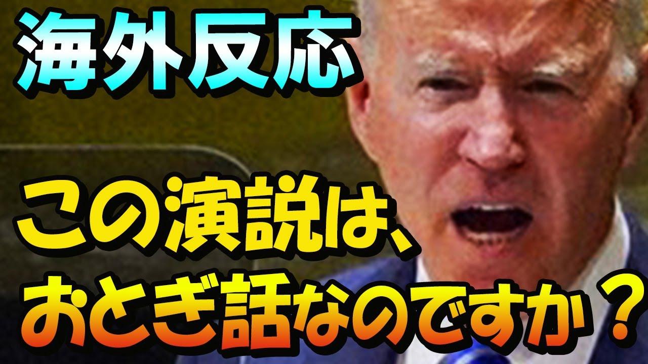 【海外の反応】バイデン大統領の国連演説を翻訳して解説!演説中のある一文に中国「環球時報」が即座にツッコミ