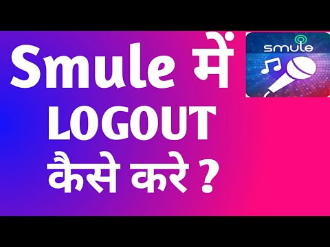 How to log out or Sign out from smule sing app in hindi