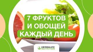 7 фруктов и овощей каждый день