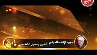 الشيح ياسين التهامي ترنيمة الشوق الجزء الاول