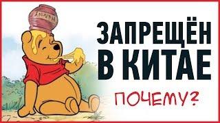 10 ЗАПРЕЩЁННЫХ МУЛЬТФИЛЬМОВ