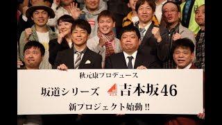 「乃木坂46」「欅坂46」に続く第3の「坂道」グループが、吉本興業から発...