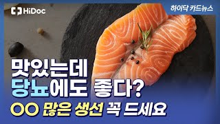 [건강카드] 당뇨 환자를 위한 최고의 해산물은?