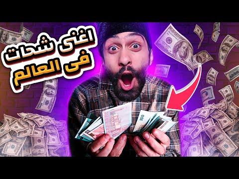 حرب الشحاتين بدأت 🤬 ازاي تبقي غني من الشحاتة 💰 محاكي المتسول