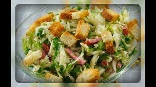 Салат с салями и сухарями