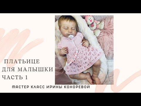 Вяжем платье для малышки спицами видео