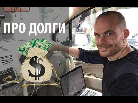 Выпуск №35. Мысли вслух | Про долги: как дать деньги в долг? Можно ли давать деньги в долг?