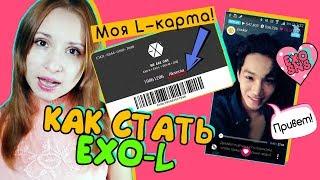 EXO В СОЦСЕТЯХ! КАК СТАТЬ EXO-L И ПОЛУЧИТЬ L-КАРТУ? | KPOP ARI RANG