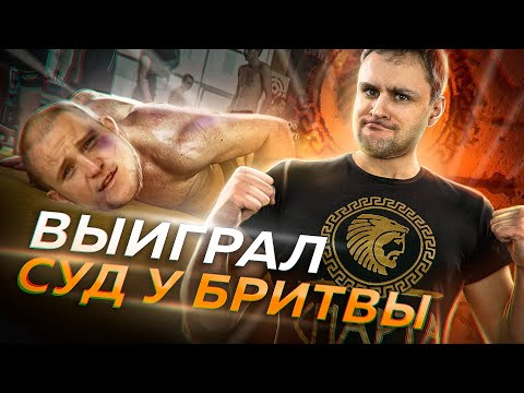 Антон Бритва проиграл мне в суде \\ Тренинг Спарта - опасная программа для мужчин!