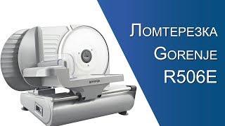 ломтерезка Gorenje R506E - Краткий обзор