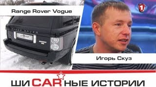 Range Rover Vogue Supercharged и Игорь Скуз.